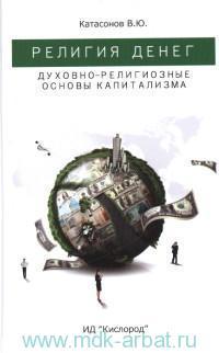 Религия денег : духовно-религиозные основы капитализма