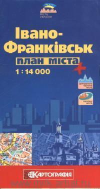 Iвано-Франкiвськ : план мiста : М 1:14 000