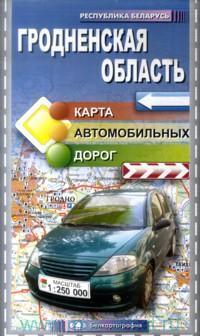 Гродненская область : карта автомобильных дорог : М 1:250 000 : Республика Беларусь