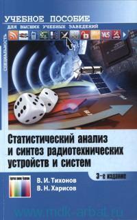 Статистический анализ и синтез радиотехнических устройств и систем : учебное пособие для вузов