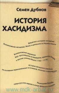 История хасидизма