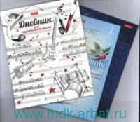 Дневник для музыкальной школы : в ассортименте : арт. 48Дмз5В