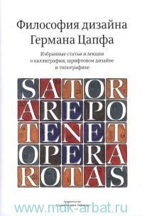 Философия дизайна Германа Цапфа : избранные статьи и лекции о каллиграфии, шрифтовом дизайне и типографике