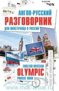 Англо-русский разговорник для иностранца в России = English-Russian Olympic phrase book