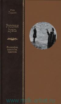 Русская дуэль : философия, идеология, практика