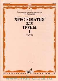 Хрестоматия для трубы : 1-3-й классы ДМШ. Ч.1 (№ 1-45) : пьесы