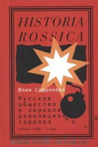 Русское общество в зеркале революционного террора, 1879-1881 годы