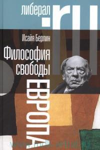 Философия свободы. Европа