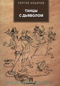 Танцы с дьяволом : роман