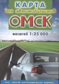 Омск : карта для автомобилистов : М 1:25 000