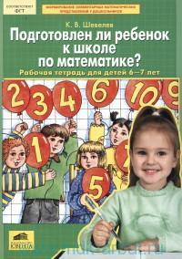 Подготовлен ли ребенок к школе по математике? : рабочая тетрадь для детей 6-7 лет : (соответствует ФГТ)