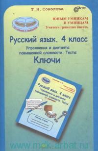 Русский язык : 4-й класс : Упражнения и диктанты повышенной сложности. Тесты. Ключи : готовимся в гимназию (ФГОС)