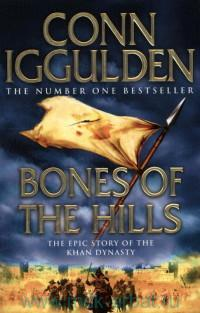 Bones of the Hills : The Eric Story of the Khan Dynasty