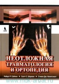 Неотложная травматология и ортопедия : верхние и нижние конечности