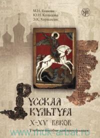 Русская культура X-XV веков : учебное пособие для иностранцев