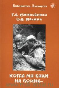 Когда мы были на войне : учебно-методическое пособие для студентов курсантов-иностранцев