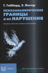 Психоаналитические границы и их нарушения
