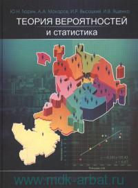 Теория вероятностей и статистика : экспериментальное учебное пособие для 10-11-го классов общеобразовательных учреждений
