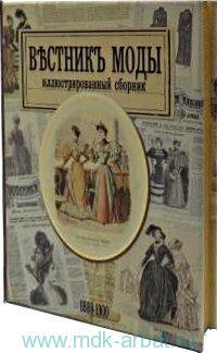 Вестник моды : иллюстрированный сборник 1880-е - 1900-е годы