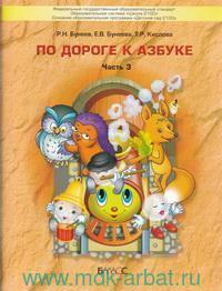 По дороге к Азбуке : пособие для дошкольников. В 5 ч. Ч.3. 5-6 лет (ОС
