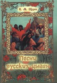 Песни русских цыган : по материалам, предоставленным Е. Друцем и А. Гесслером