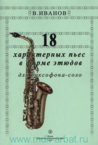 18 характерных пьес в форме этюдов : для саксофона-соло