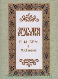 Азбука Е. М. Бем в XXI веке