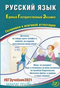 Русский язык : Единый государственный экзамен. 2021 : готовимся к итоговой аттестации : учебное пособие