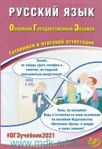 Русский язык : Основной государственный экзамен. 2021 : готовимся к итоговой аттестации : учебное пособие
