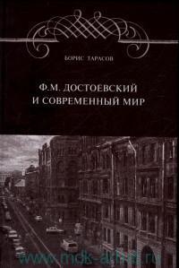 Ф. М. Достоевский и современный мир