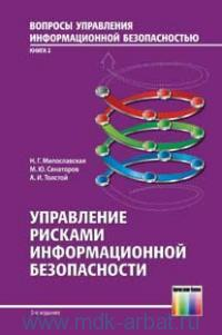 Управление рисками информационной безопасности : учебное пособие для студентов вузов