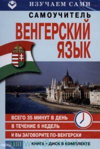 Венгерский язык : самоучитель : книга + CD