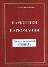 Наркотики и наркомания : энциклопедический словарь