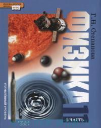 Физика : учебник для 11-го класса общеобразовательных учреждений : углублённый уровень. В 2 ч. Ч.2 (ФГОС)