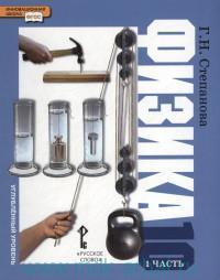 Физика : учебник для 10-го класса общеобразовательных учреждений : углубленный уровень. В 2 ч. Ч.1 (ФГОС)