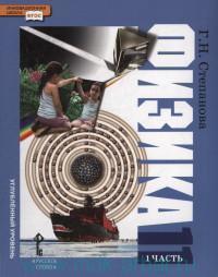 Физика : учебник для 11-го класса общеобразовательных учреждений : углубленный уровень. В 2 ч. Ч.1 (ФГОС)