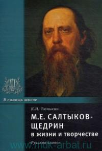 М. Е. Салтыков-Щедрин в жизни и творчестве : учебное пособие для школ, гимназий, лицеев и колледжей
