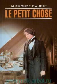 Малыш = Le Petit Chose : книга для чтения на французском языке