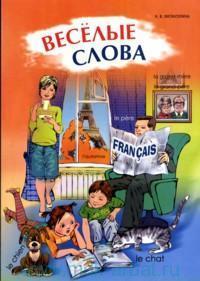 Веселые слова. Francais : игры с французскими словами