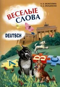Веселые слова. Deutsch : игры с немецкими словами