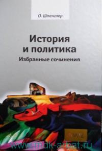 История и политика : избранные сочинения