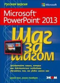 Microsoft PowerPoint 2013 : русская версия