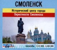 Смоленск : исторический центр, окрестности Смоленска : М 1:15 000, М 1:100 000