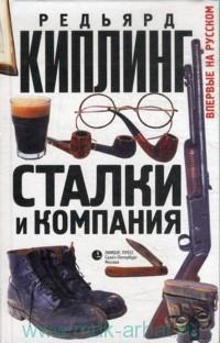 Сталки и компания : роман
