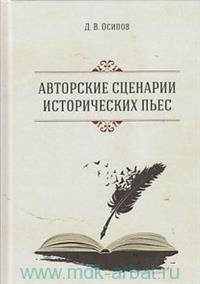 Авторские сценарии исторических пьес