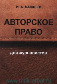 Авторское право для журналистов : учебное пособие