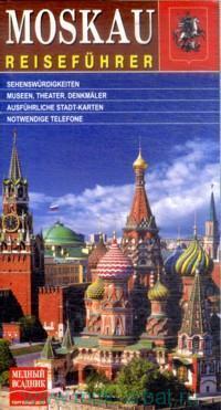 Moskau : reisefuhrer = Москва : путеводитель : артикул МА10-0064