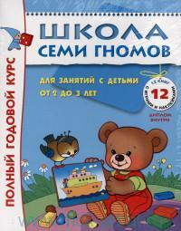 Полный годовой курс для занятий с детьми 2-3 лет : 12 книг с картонными вкладками + диплом
