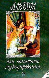 Альбом для домашнего музицирования : для фортепиано. Вып.3