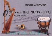 О музыкальных инструментах и не только о них...